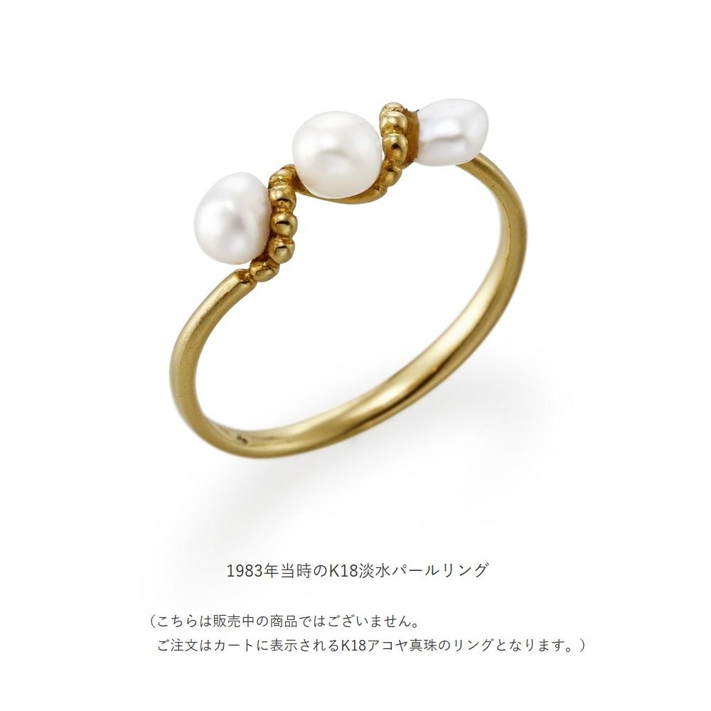 K18 パール リング(加藤タキさんからオードリー・ヘプバーンさんへ贈られたリング/レプリカ)