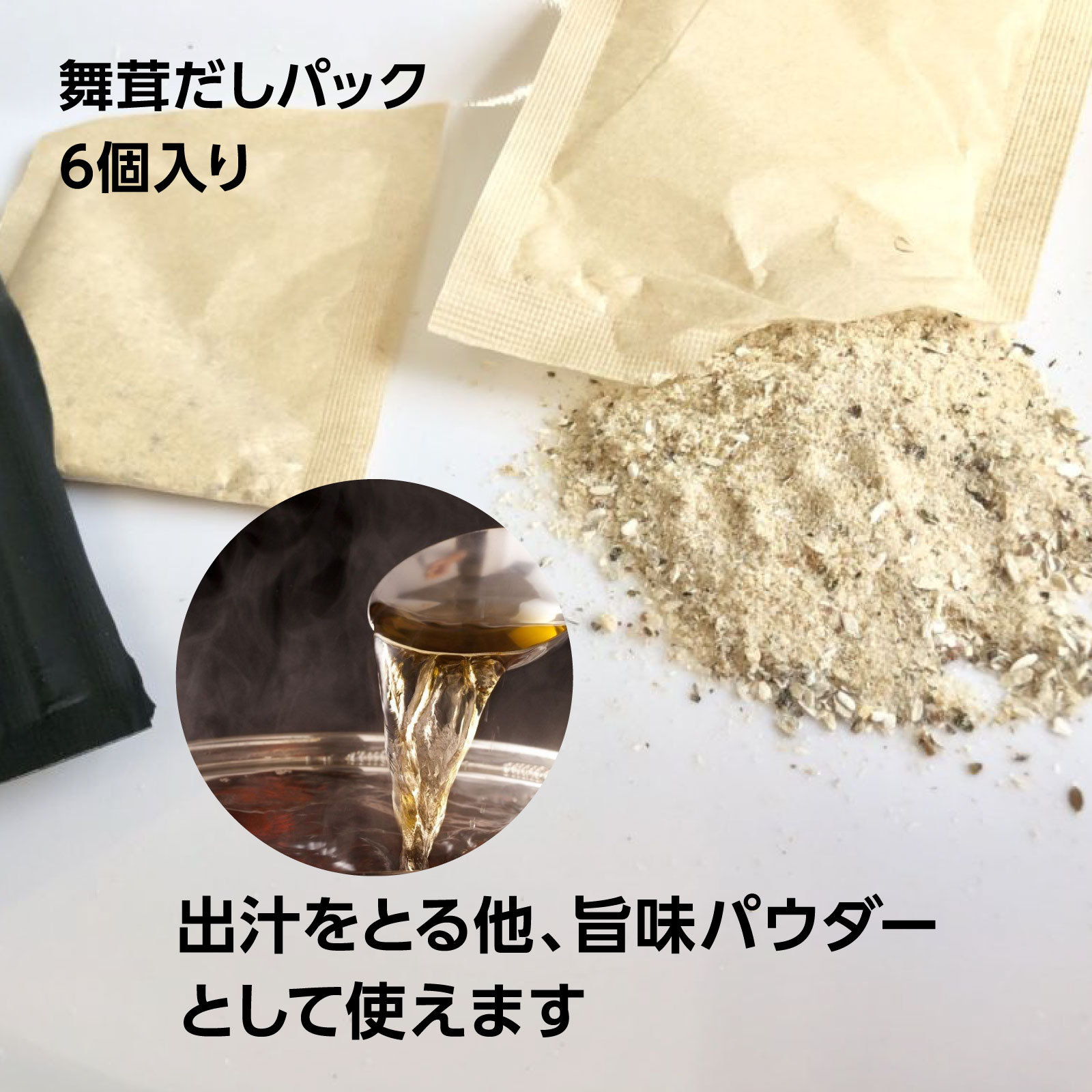 丹波山倶楽部の舞茸香油