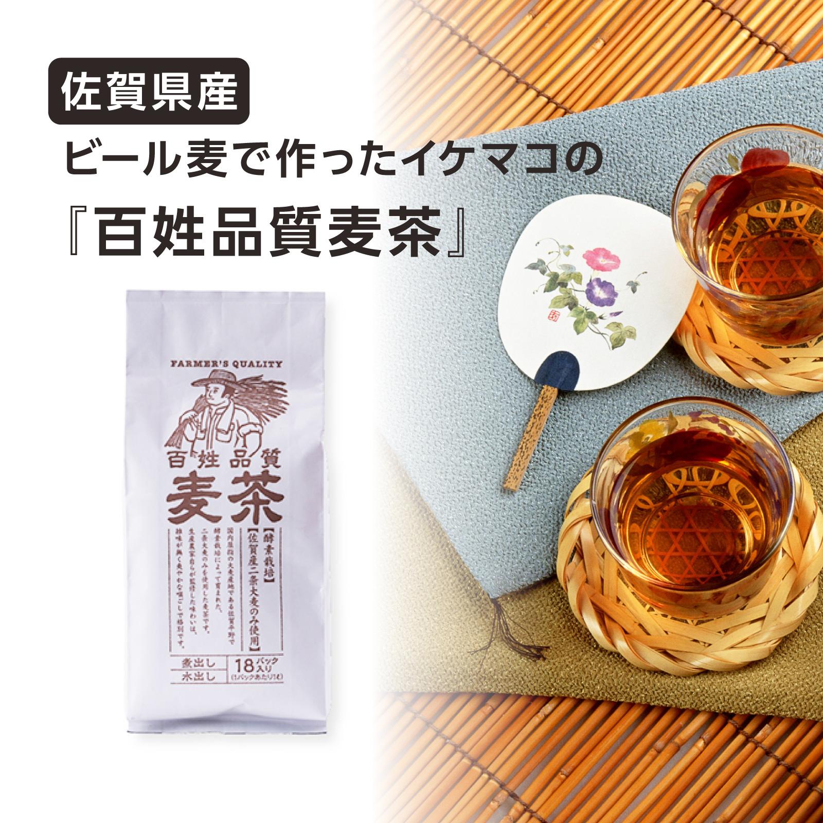 <佐賀県>二条大麦使用!百姓品質麦茶<18パック入り>