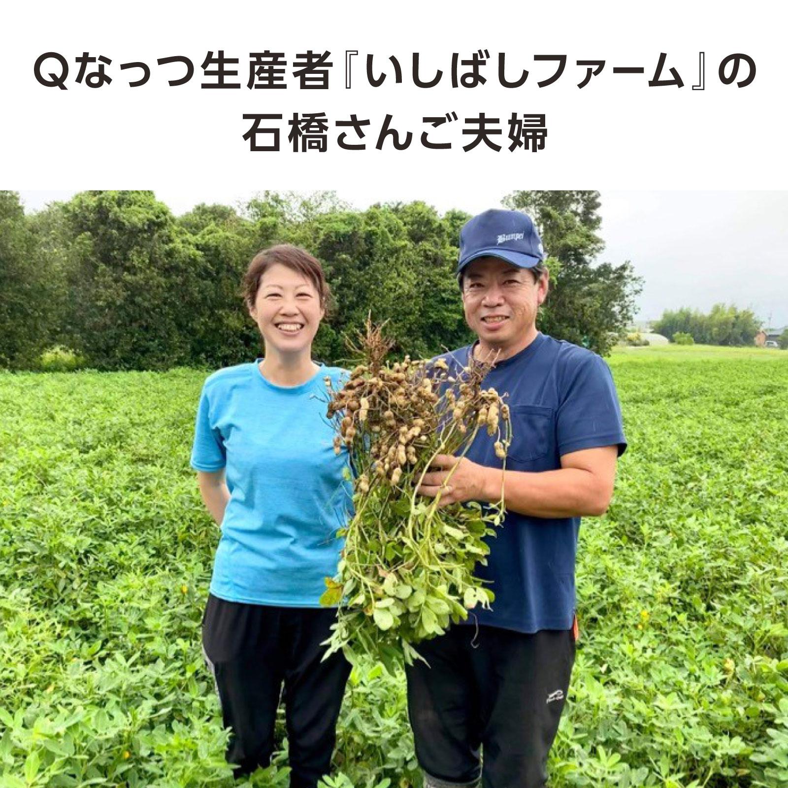 《2021年9月23日〜26日》千葉県ファームいしばしの落花生狩り〜Qなっつ〜
