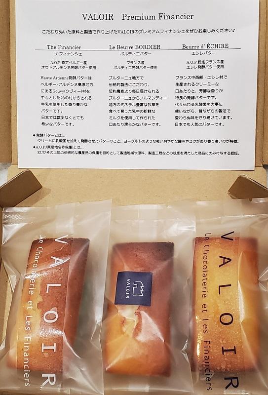 プレミアムバターのフィナンシェ食べ比べセット〜WEB限定〜