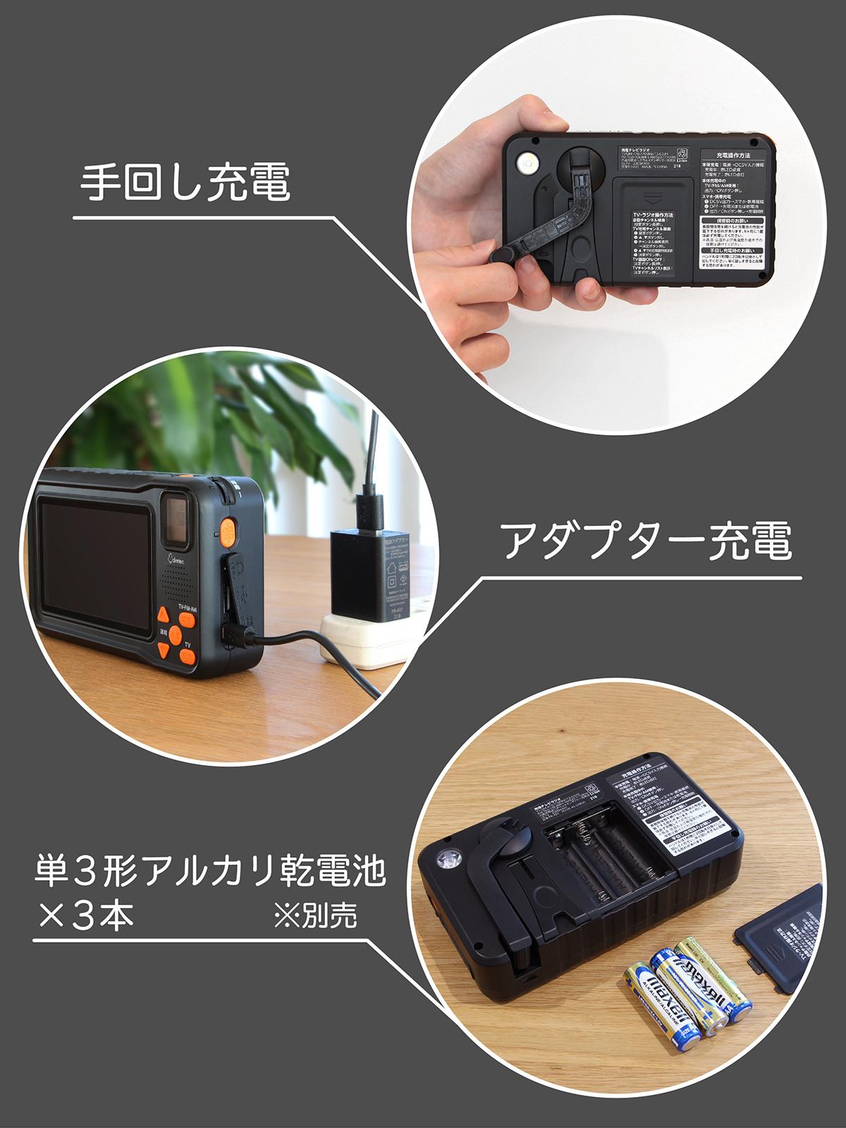 【266019】充電テレビラジオ