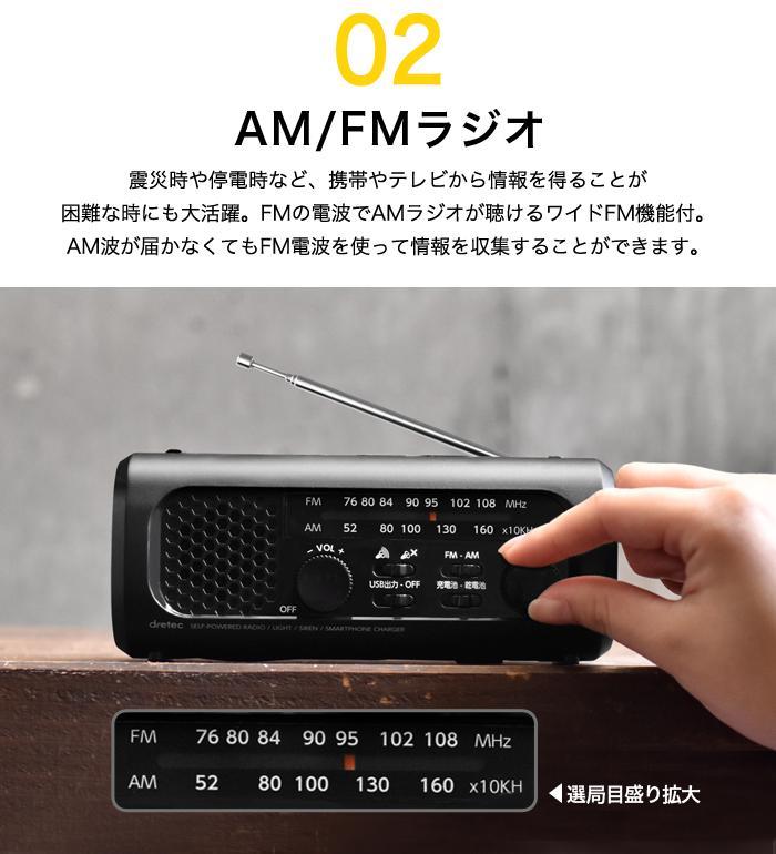 【#266023】さすだけ充電ラジオライト2