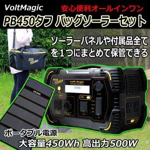 【#201060】ポータブル蓄電池 PB450TOUGH