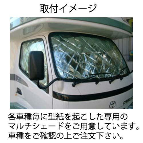 タウンエース/ライトエース用 マルチシェード リヤセット