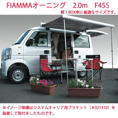 【#021370】フィアマ オーニング F45S 200