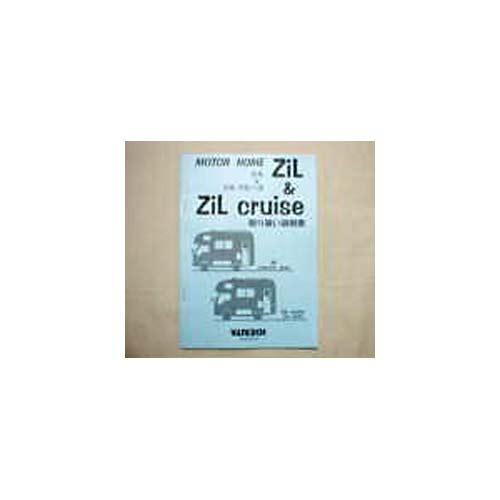 取扱説明書 ZIL,ZIL Cruise