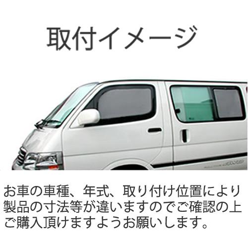 TOYOTA車用 バグネット フロントセット
