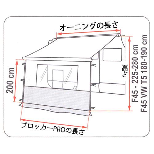 【#021415】フィアマ ブロッカーPRO250  2.5M 〈受注発注品〉