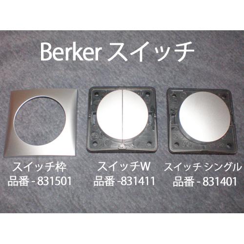 【#831501】Berker スイッチ枠 シルバー