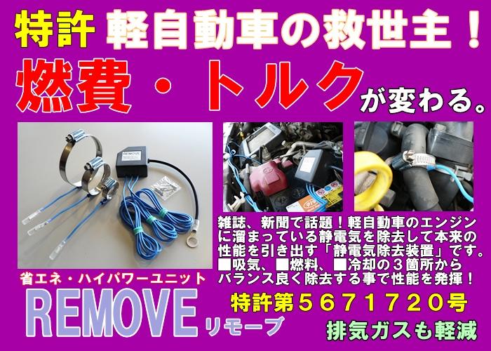 【#201056】軽自動車専用 省エネ・ハイパワーユニット REMOVE(リモーブ)