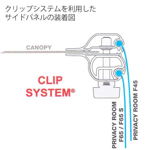 FIAMMA プライバシールーム  Large(取付け高さ251〜280cm)〈受注発注品〉