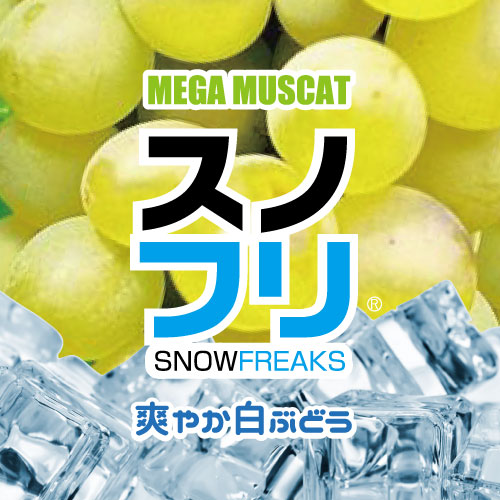 MEGA MUSCAT   20ml【SNOW FREAKS】メガマスカット スノーフリークス
