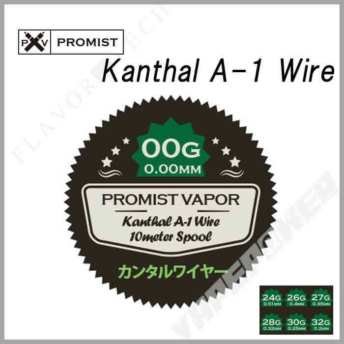 Kanthal A-1 Wire 10m【PROMIST VAPOR】カンタル プロミスト ベイパー