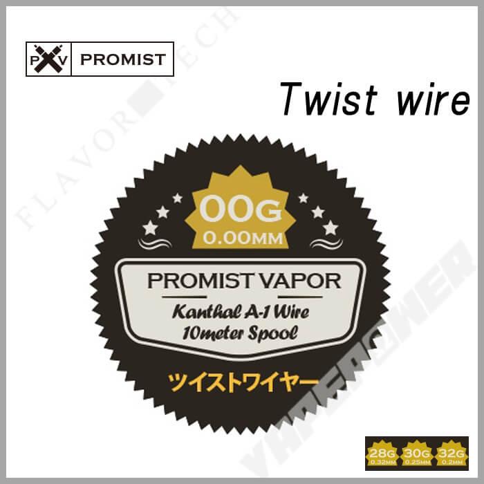 Twist Wire 10m【PROMIST VAPOR】ツイスト プロミスト ベイパー