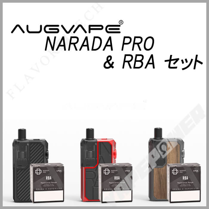 NARADA PRO【AUGVAPE】ナーダ プロ オーグベープ