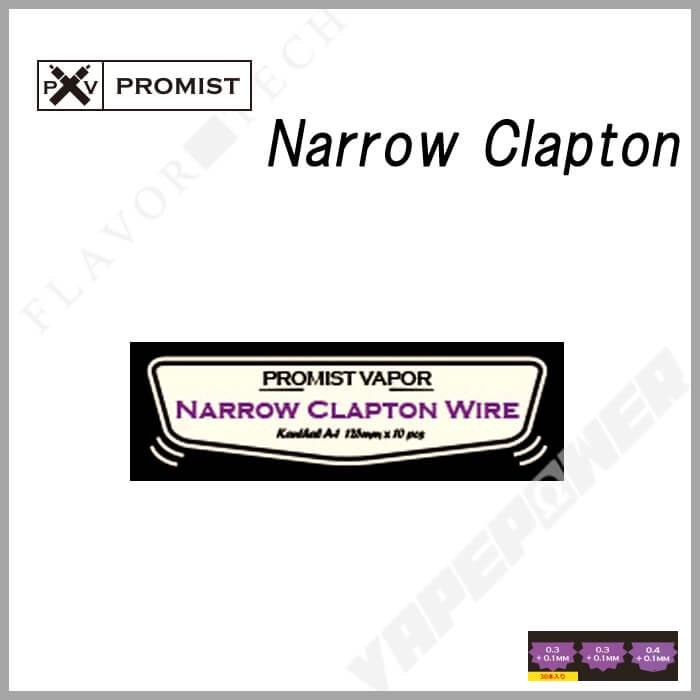 Narrow Clapton Wire【PROMIST VAPOR】ナロー クラプトン プロミスト ベイパー