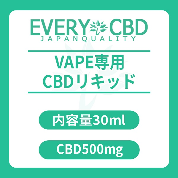 EVERY CBD CBDリキッド 500mg 容量30ml