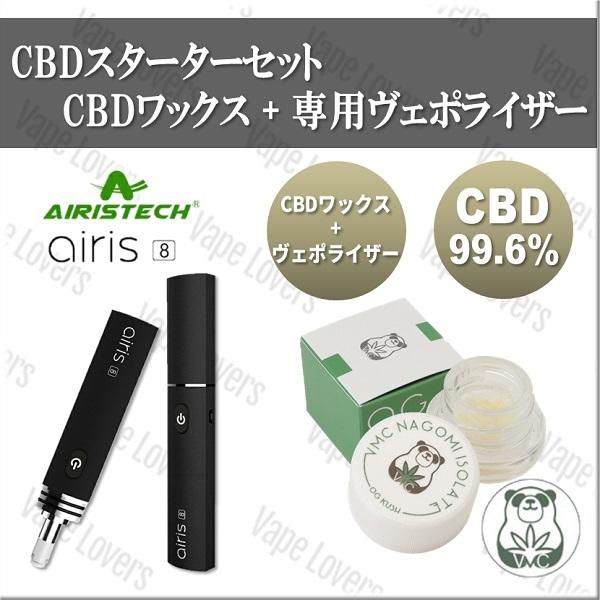 CBD スターター セット VMC 和み アイソレート WAX +AIRIS 8 ヴェポライザー nagomi ワックス エアリス エイト