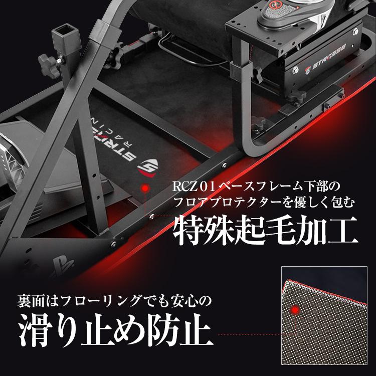 STRASSE レーシングコックピット専用マット フロアマット