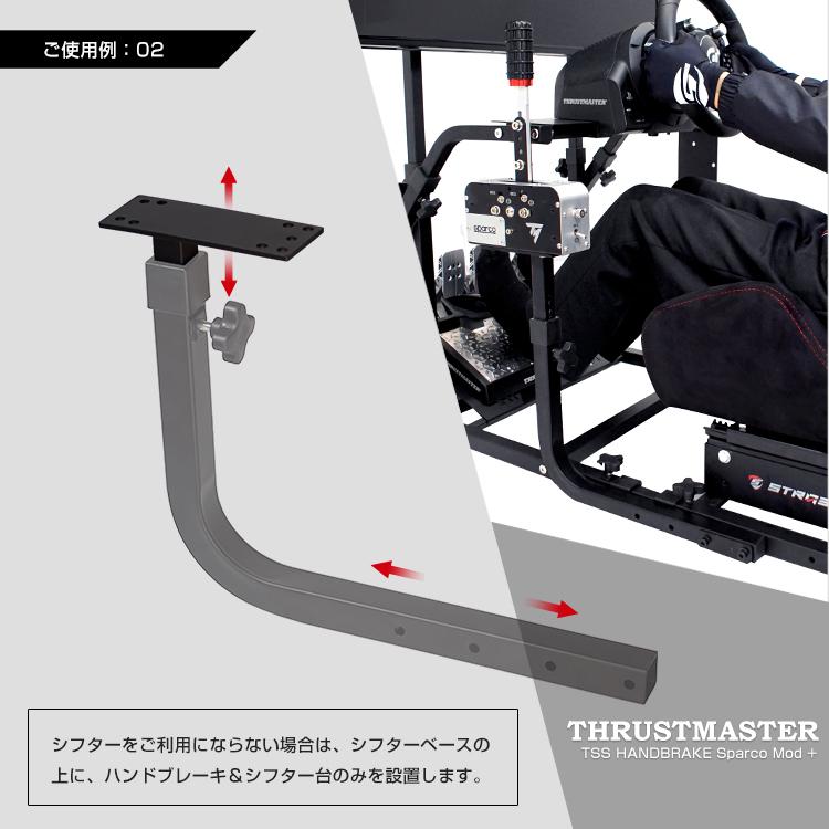 STRASSE RCZ01/RCZ02用 ハンドブレーキ&シフター台 [単品] サイドブレーキ台 ハンドブレーキ台