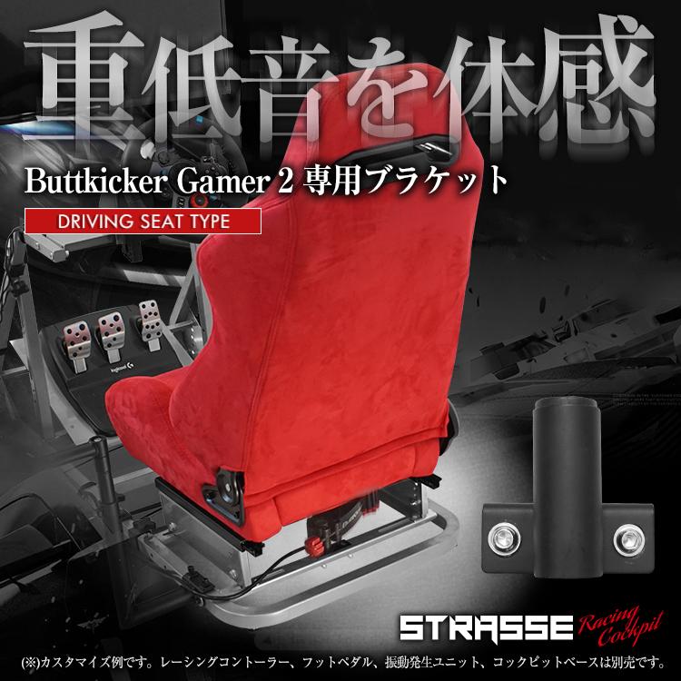 STRASSE RCZ01専用 ButtKicker GAMER マウントブラケット 振動