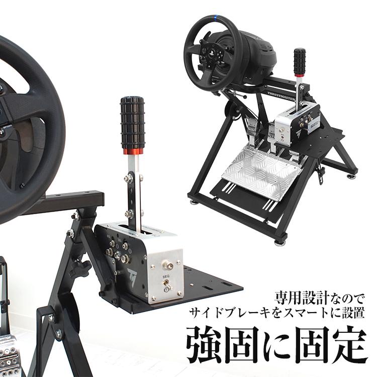 STRASSE XZERO用サイドブレーキ台 ハンドブレーキ台 シフター取付可