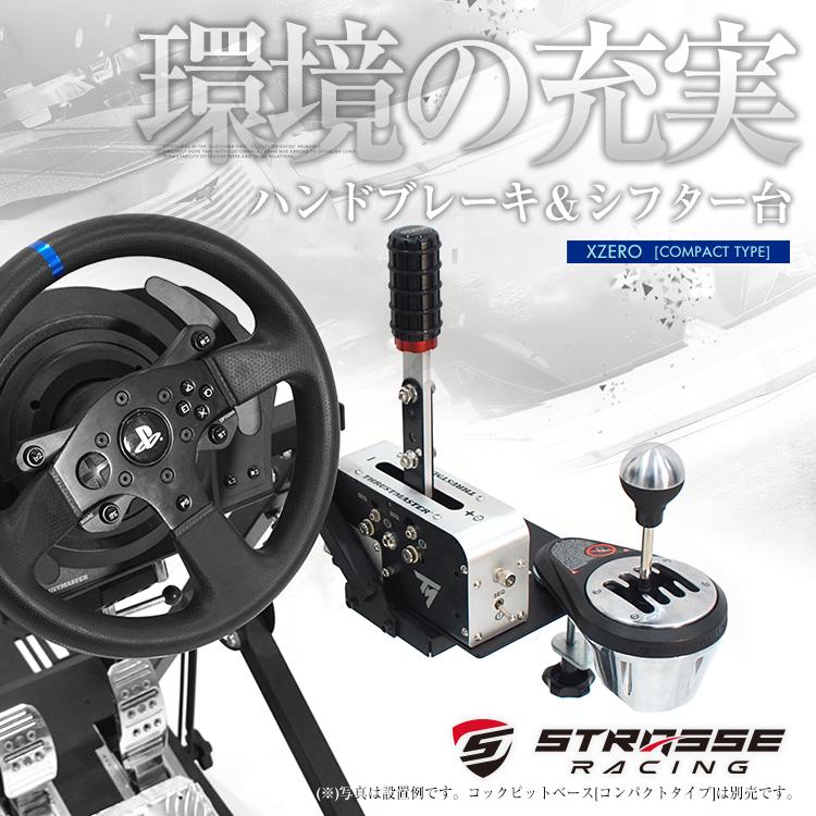 STRASSE XZERO用ハンドブレーキ&シフター台