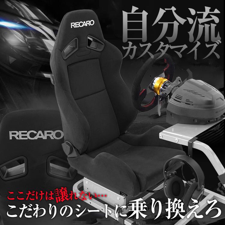 STRASSE 社外シート取付用 シートレール レカロやスパルコが取付可能に!