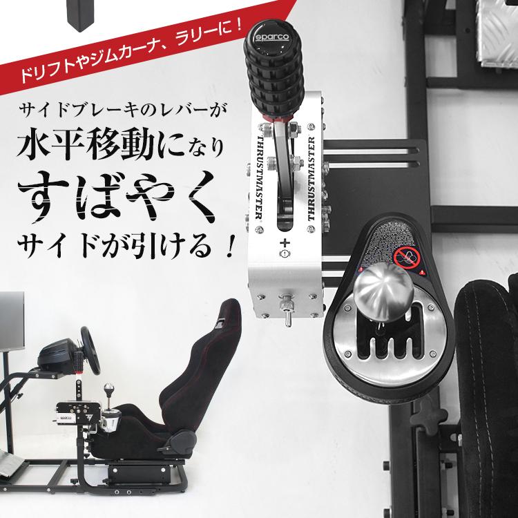 STRASSE RCZ01/GTM-B03用ハンドブレーキ&シフター台単品