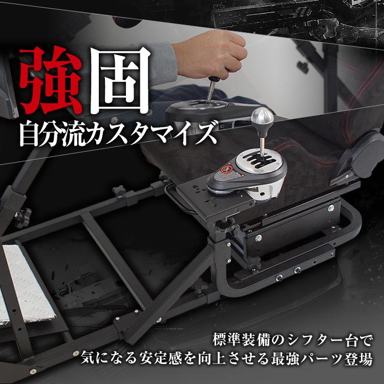 STRASSE RCZ01 シフター補強バー シフター台