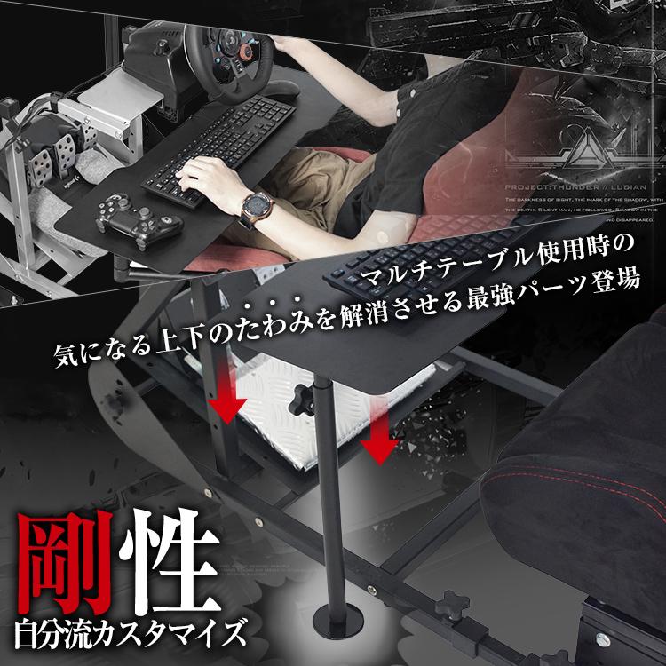 STRASSE RCZ01 マルチテーブル台補強バー