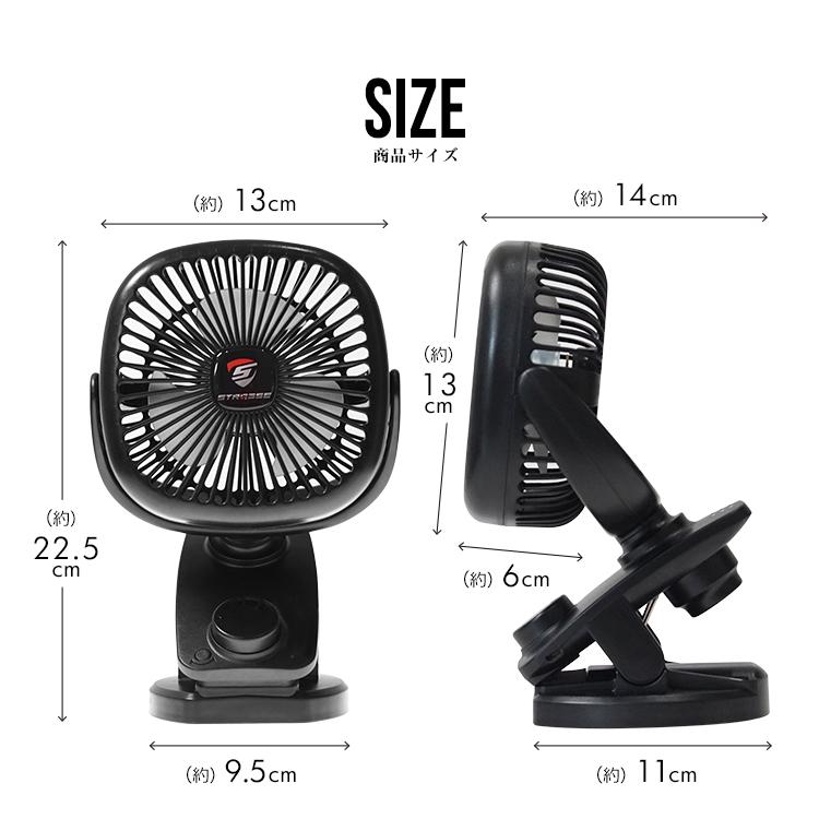 STRASSE 卓上扇風機 クリップ型 USB充電式 コードレス扇風機