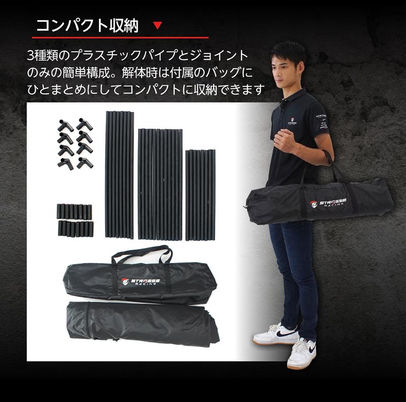 STRASSE レーシングコックピット専用テント ゲーミングテント 個室テント 遮光