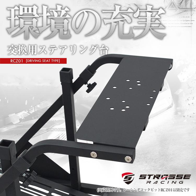 STRASSE RCZ01/RCZ02 レーシングコックピット ステアリング台単品