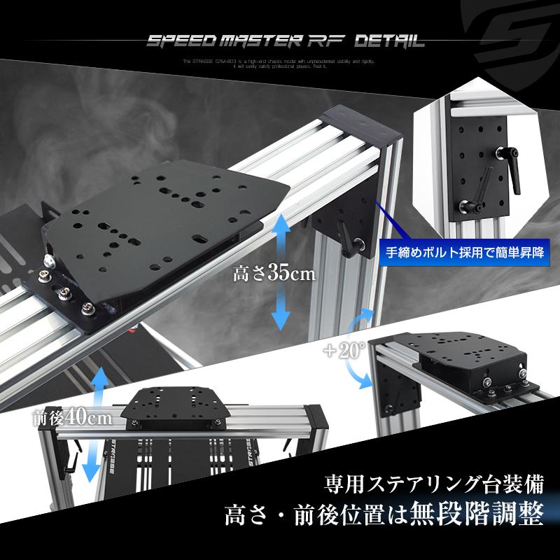 STRASSE SPEED MASTER RF レーシングコックピット[専用シート付き]