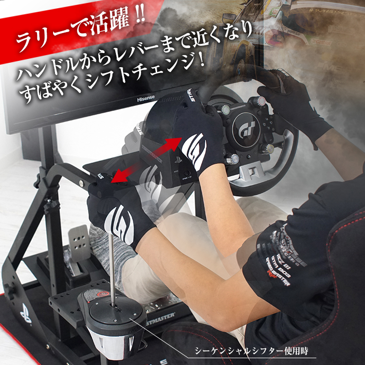 STRASSE Thrustmaster TH8A専用 ロングレバー