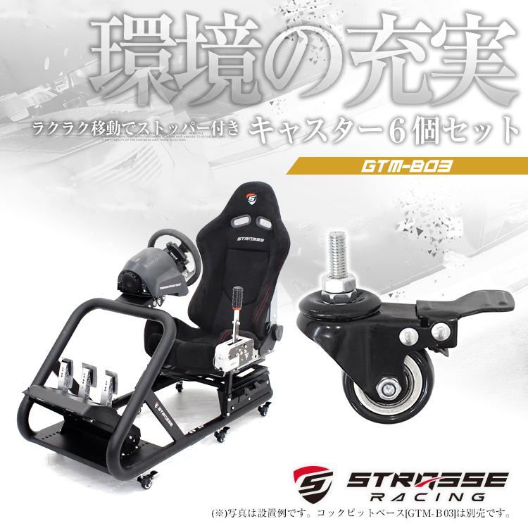 STRASSE キャスター6個セット [GTM-B03]