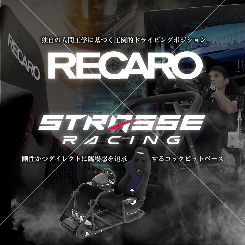 STRASSE RCZ01+ RECARO SR-6