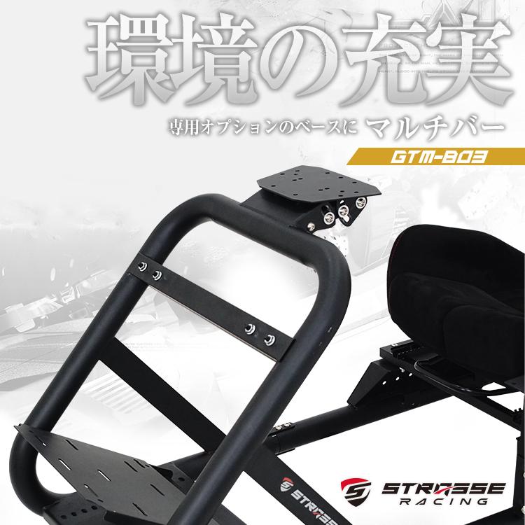STRASSE GTM-B03 マルチバー 単品 ステアリング台補強