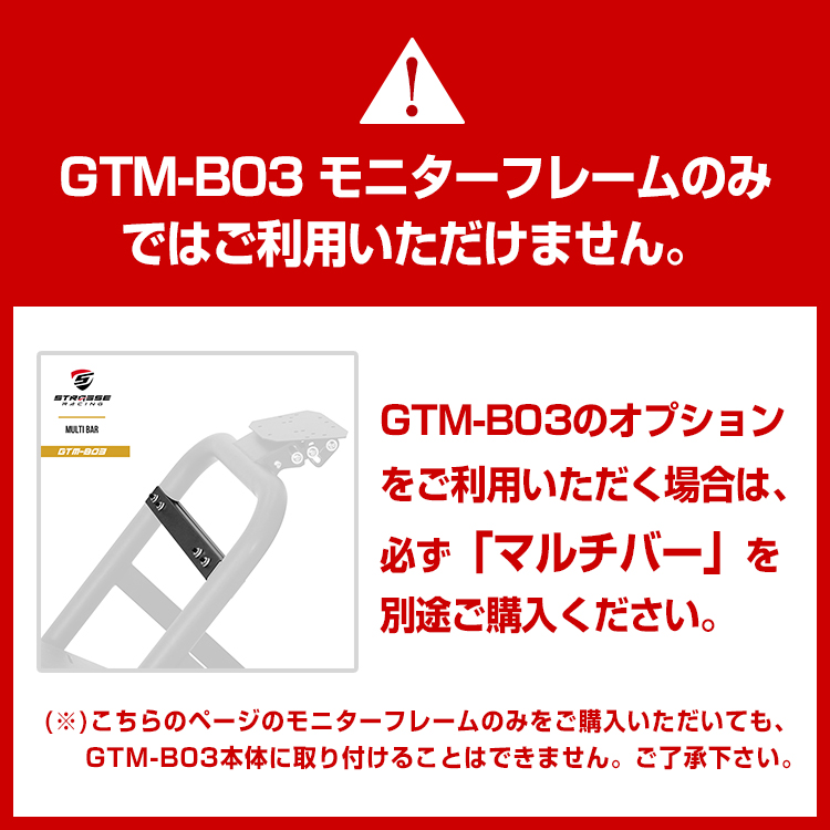 STRASSE GTM-B03 モニターフレーム 単品