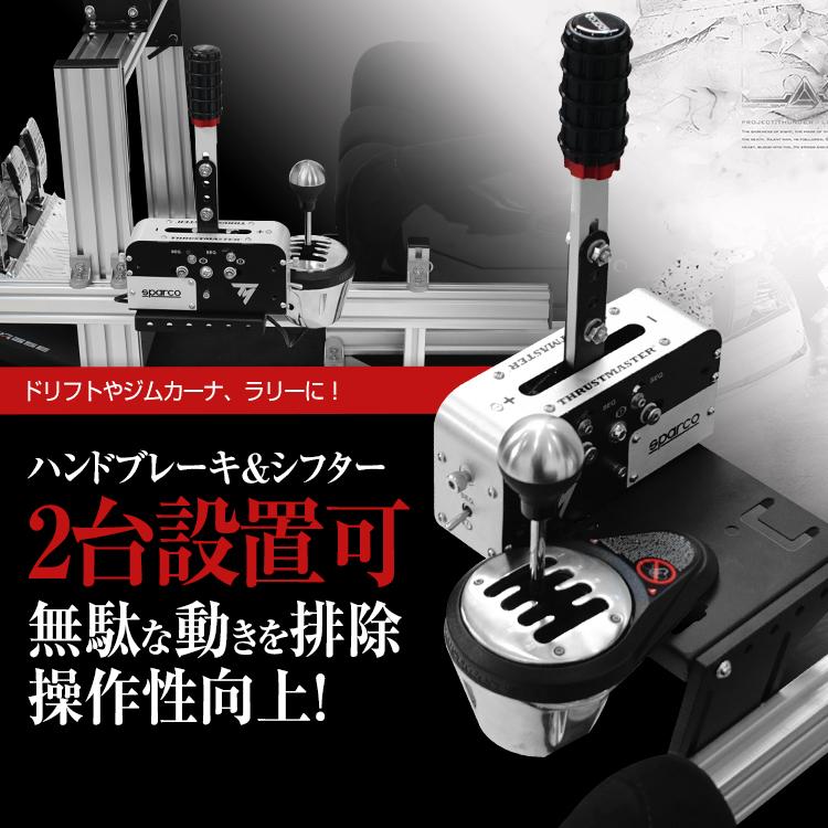 STRASSE SPEEDMASTER RF ハンドブレーキ&シフター台