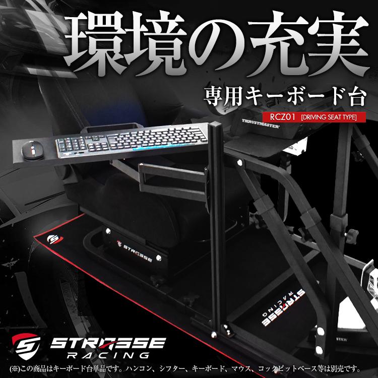 STRASSE RCZ01専用 キーボード台