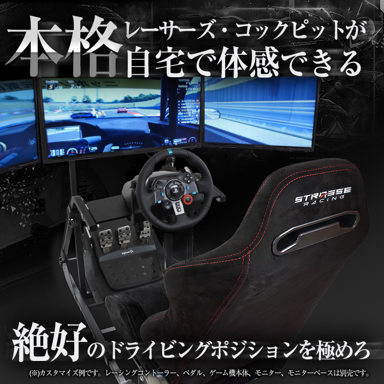STRASSE レーシングコックピットRCZ01[シート付き]