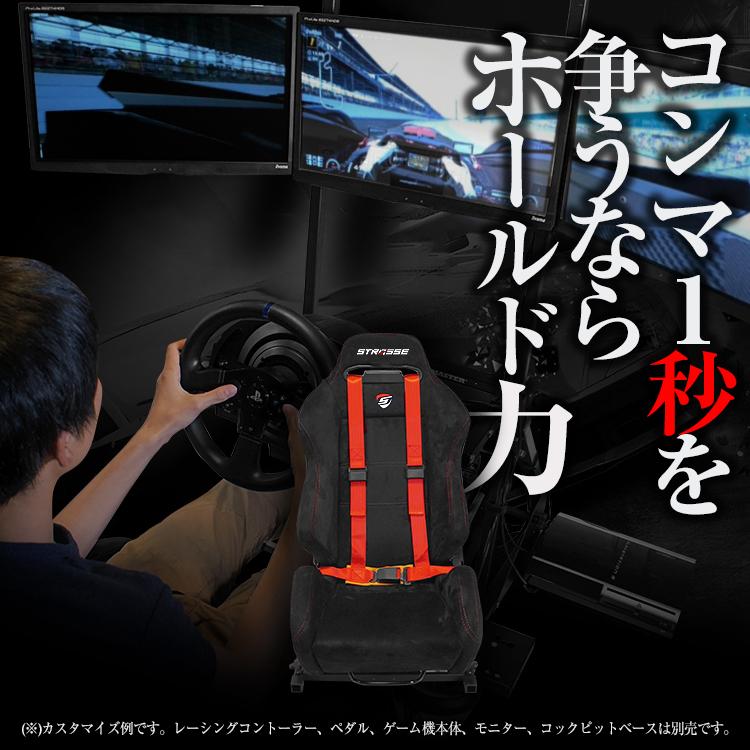 STRASSE 4点式簡易シートベルト単品
