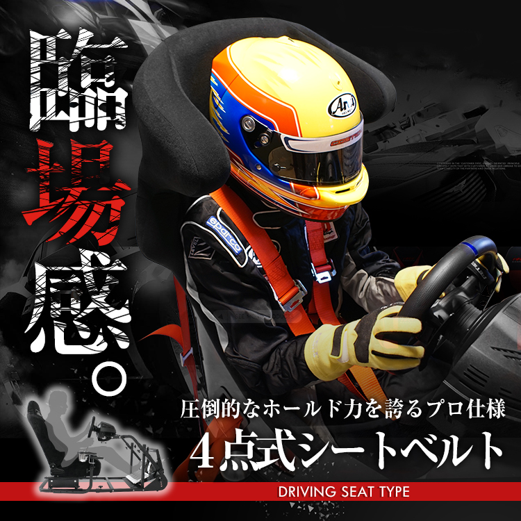 STRASSE 4点式本格レーシングシートベルト単品