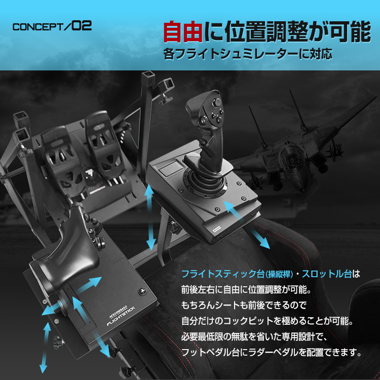 STRASSE RCZ01用 フライトシミュレーター専用パーツ フライトシュミレーター