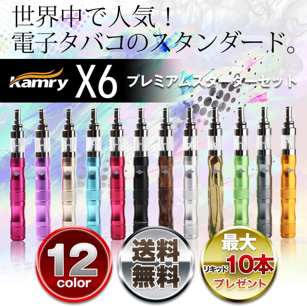 正規品 Kamry X6(エックスシックス) 日本語取扱説明書付き リキッド5本付