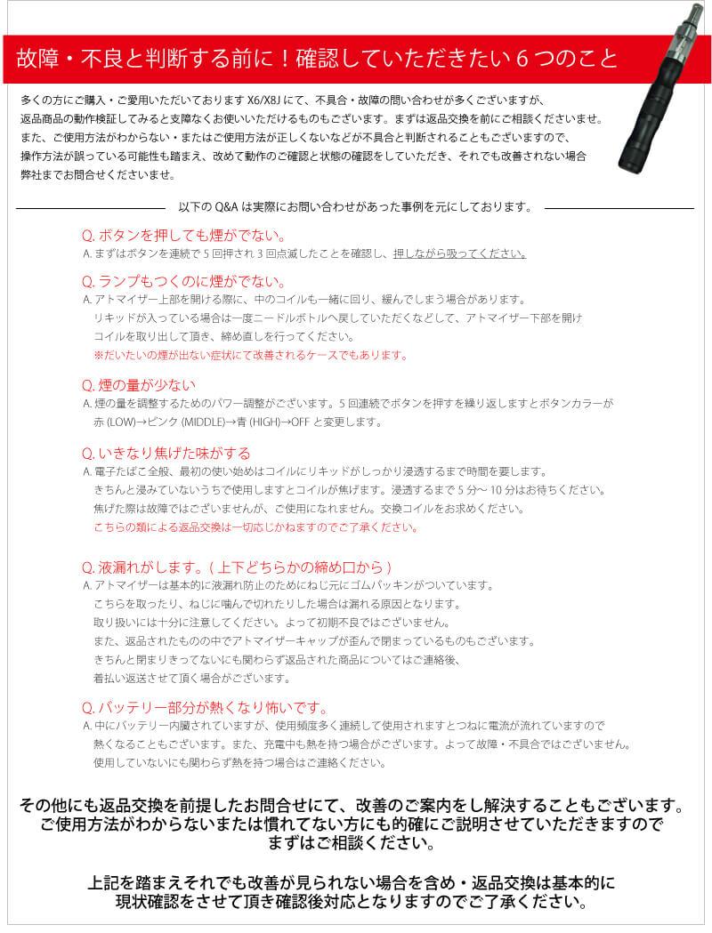 正規品 Kamry X8J 電子タバコ スターターキット 日本語取扱説明書付き リキッド5本付