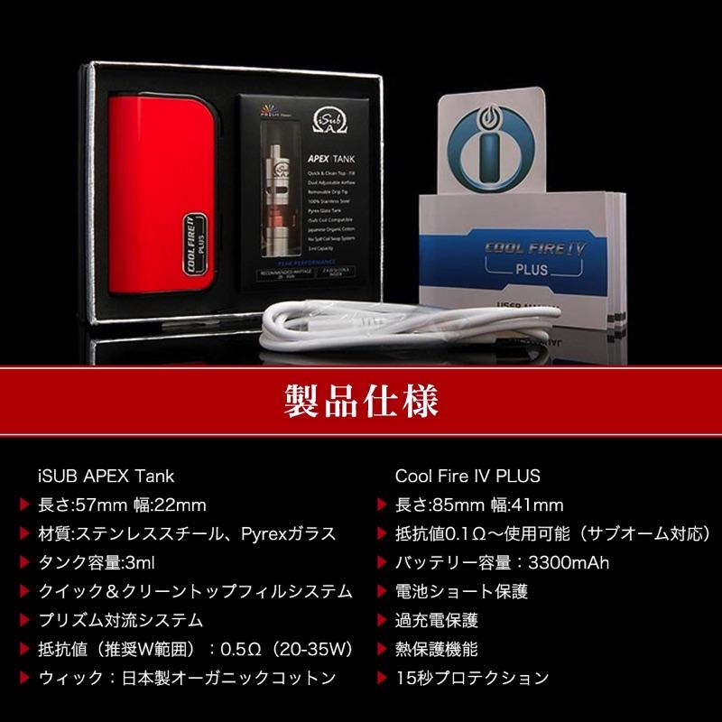 INNOKIN Cool Fire 4 IV PLUS BOX MOD x iSub Apex アトマイザー スターターキット +VAPESTEEZオリジナルリキッド1本セット 電子タバコ VAPE 正規品 イノキン クールファイア ボディ